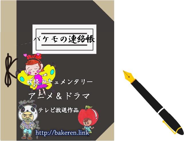 声優募集!!アニメ『バケモノ連絡帳』2017.アニメとテレビが変わる!!