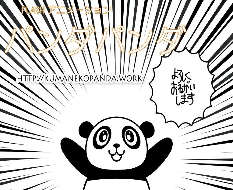 テレビアニメ『パンダパンダ』声優募集!!