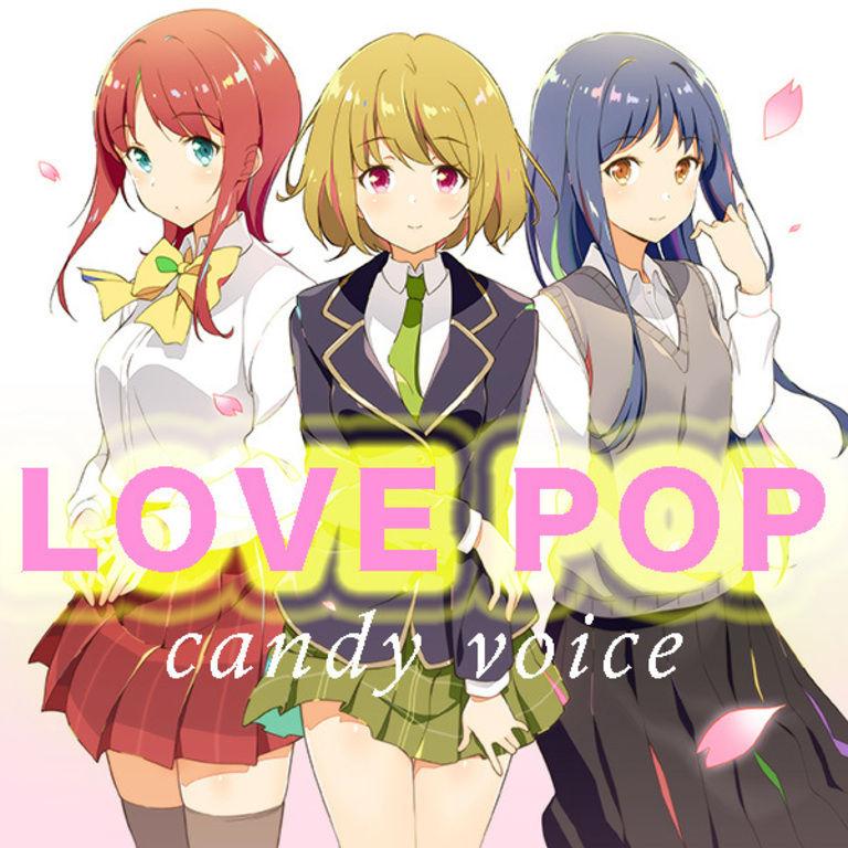 18禁音声素材集「アメボ LOVE POP」