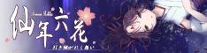自作ゲーム『仙年六花-引き継がれし想い-』のCV募集