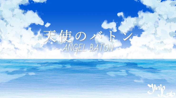 天使のバトン